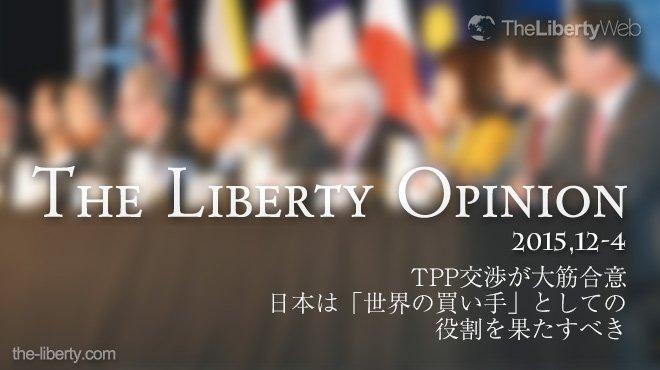 日本は「世界の買い手」としての役割を果たすべき - TPP交渉が大筋合意 - The Liberty Opinion 4