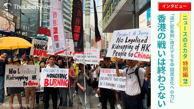 「逃亡犯条例」改正デモを中国民主化への力に 香港の戦いは終わらない - ニュースのミカタ 特別編 2