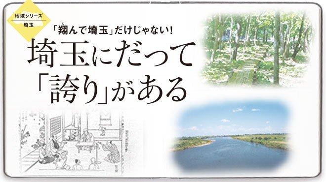 「翔んで埼玉」だけじゃない!  埼玉にだって「誇り」がある - 地域シリーズ 埼玉