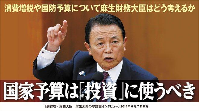 消費増税や国防予算について麻生太郎財務大臣はどう考えるか