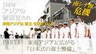 東南アジアに広がる「日本式の海上警備」 - 日本はアジアの警察官たれ 東南アジアは「盟主」を求めている Part4