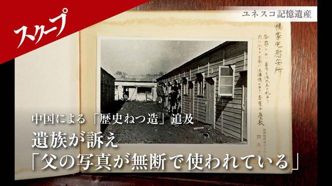 スクープ ユネスコ記憶遺産 中国による「歴史ねつ造」追及 第2弾 - 遺族が訴え「父の写真が無断で使われている」