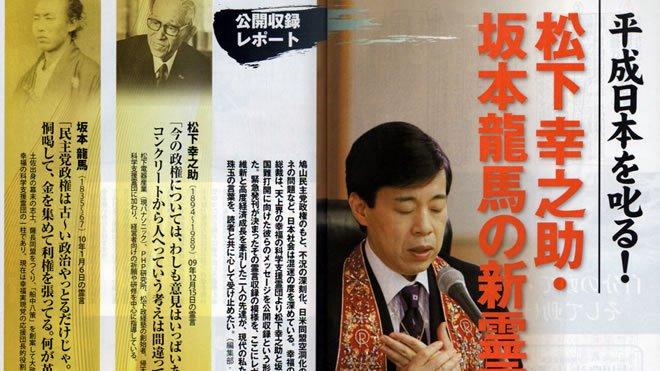 【平成日本を叱る!】松下幸之助・坂本龍馬の新霊言