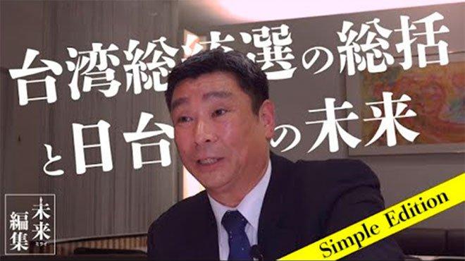 台湾総統選の総括と日台の未来~台湾の軍事専門家が語る~ 【未来編集│Simple Edition】