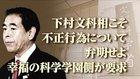 幸福の科学学園が下村文科相の「不正行為」に関する弁明請求書を提出