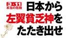 日本から左翼貧乏神をたたき出せ(第1部)