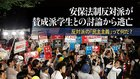 SEALDsと共産党議員が安保法案賛成派学生との討論から逃亡 反対派の「民主主義」って何だ?