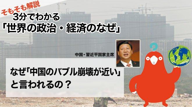 なぜ「中国のバブル崩壊が近い」と言われるの? - そもそも解説 3分で分かる「世界の政治・経済のなぜ」