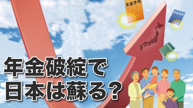 年金破綻で日本は甦る?