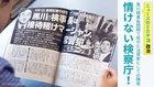 黒川検事長問題で見せた法律家としての醜態 情けない検察庁! - ニュースのミカタ 3