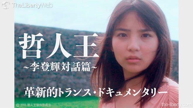 香港デモの重要性が分かる!台湾の李登輝元総統にまつわる映画「哲人王」 21日から東京、28日から大阪で上映開始