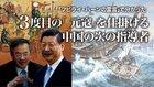 「フビライ・ハーンの霊言」で分かった3度目の「元寇」を仕掛ける中国の次の指導者