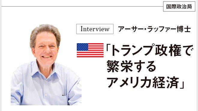 「トランプ政権で繁栄するアメリカ経済」 - Interview アーサー・ラッファー博士