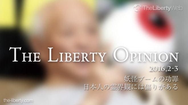 妖怪ブームの功罪 - 日本人の霊界観には偏りがある - The Liberty Opinion 3
