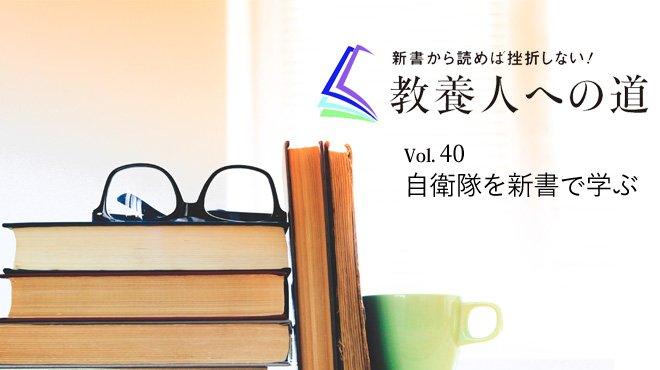 新書から読めば挫折しない! 教養人への道 - Vol.40 自衛隊を新書で学ぶ