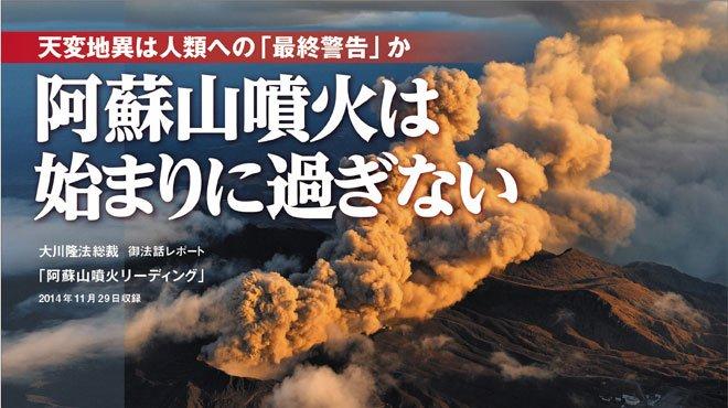 長野白馬村地震、阿蘇山噴火……天変地異の背景にあるものとは