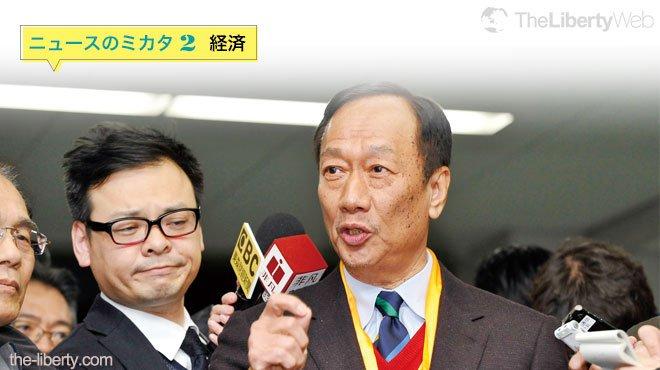 シャープ買収の本当の狙い 鴻海に見る台湾企業の苦悩とは? - ニュースのミカタ 2