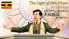 """アフリカは今世紀末、世界のリーダーとなる """"The Light of New Hope"""" 「新しき希望の光」 - 大川隆法総裁ウガンダ巡錫 6.23"""
