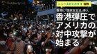 香港に「国家安全法」導入 香港弾圧でアメリカの対中攻撃が始まる - ニュースのミカタ 1