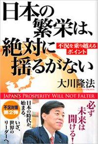 『日本の繁栄は、絶対に揺るがない』