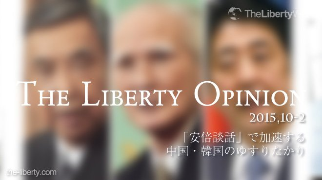 戦後70年談話 「安倍談話」で加速する 中国・韓国のゆすりたかり - The Liberty Opinion 2