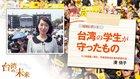台湾の学生が守ったもの - 台湾の未来 現地レポート:湊 侑子
