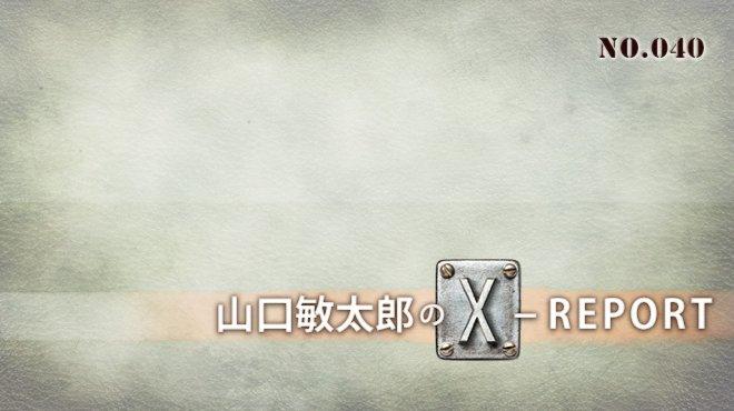 山口敏太郎のエックス-リポート 【第40回】