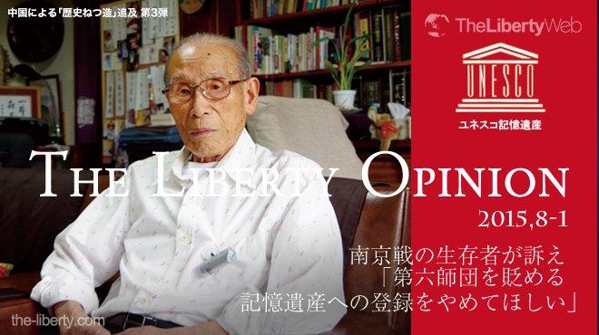 「第六師団を貶める記憶遺産への登録をやめてほしい」 - 南京戦の生存者が訴え - The Liberty Opinion 1