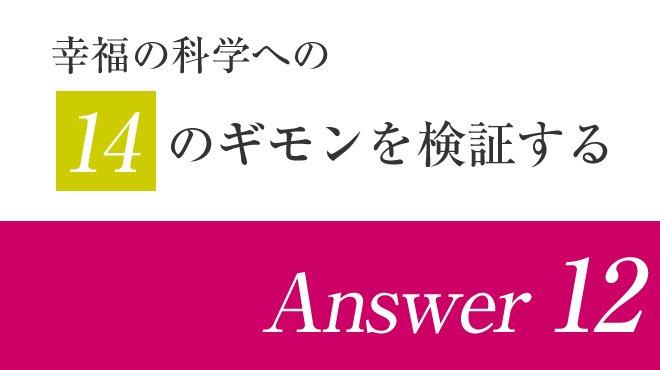 新宗教15の疑問 - Part2 幸福の科学への14のギモンを検証する Q&A12