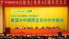 「2021年台湾侵略」に動く習近平 絶望か中国民主化かの分岐点 - ニュースのミカタ 3