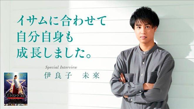 イサムに合わせて自分自身も成長しました。  - Special Interview 伊良子未來