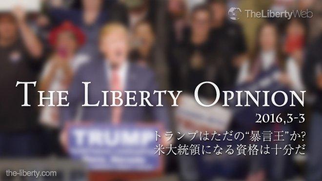 """トランプはただの""""暴言王""""か? - 米大統領になる資格は十分だ - The Liberty Opinion 3"""