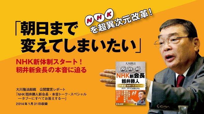新会長はNHKをどう変えるか ―籾井勝人会長守護霊が痛快本音を語る―
