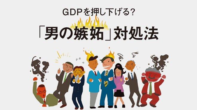 GDPを押し下げる? 「男の嫉妬」対処法