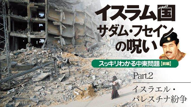 イスラム国 サダム・フセインの呪い スッキリわかる中東問題【前編】 Part2