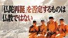 「仏陀再誕」を否定する小乗仏教(上座部仏教)は間違いである