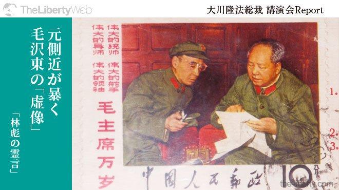 元側近が暴く毛沢東の「虚像」 - 大川隆法総裁 霊言Report 「林彪の霊言」
