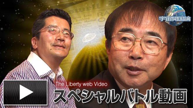 「UFOと宇宙人を語る!」 大槻教授 vs 竹本良 対談 宇宙開国論Part1【動画】