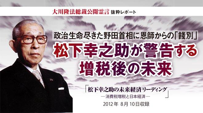 松下幸之助が野田首相に警告する消費税増税後の日本経済