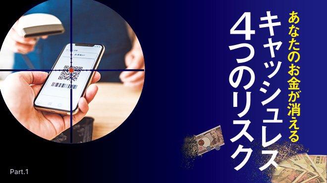 あなたのお金が消える キャッシュレス4つのリスク Part.1