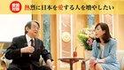 愛国対談 熱烈に日本を愛する人を増やしたい