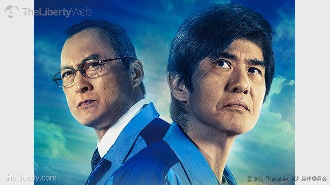 「『Fukushima 50』 (フクシマフィフティ)」 - リバティWeb シネマレビュー