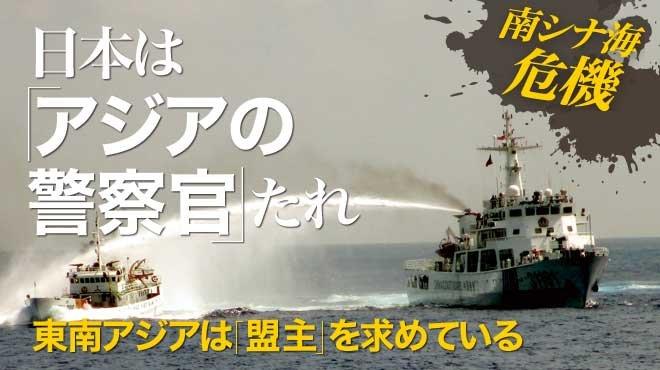日本はアジアの警察官たれ 東南アジアは「盟主」を求めている Part1