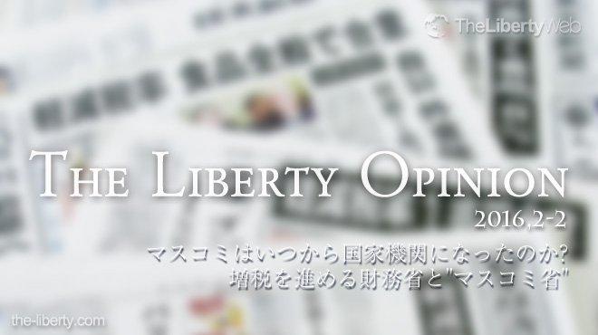 """マスコミはいつから国家機関になったのか? - 増税を進める財務省と""""マスコミ省""""  - The Liberty Opinion 2"""