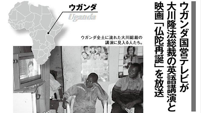 ウガンダ国営テレビが大川隆法総裁の英語講演と 映画「仏陀再誕」を放送