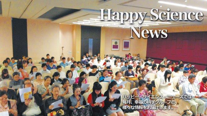 モンゴル、タイでセミナーを開催 - Happy Science News The - Liberty 2013年12月号