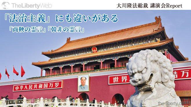 「法治主義」にも違いがある - 大川隆法総裁 霊言Report 「商鞅の霊言」 「韓非の霊言」