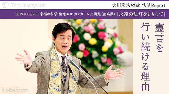 霊言を行い続ける理由 - 大川隆法総裁 講演Report 「永遠の法灯をともして」