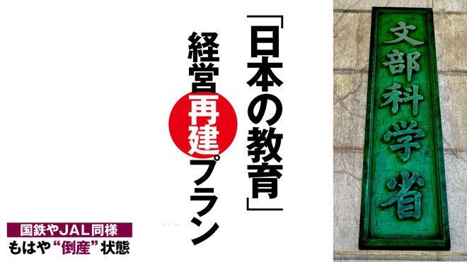 日本の教育経営再建プラン (前編)