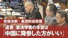 安保法案「違憲」憲法学者の本音は「中国に降参した方がいい」